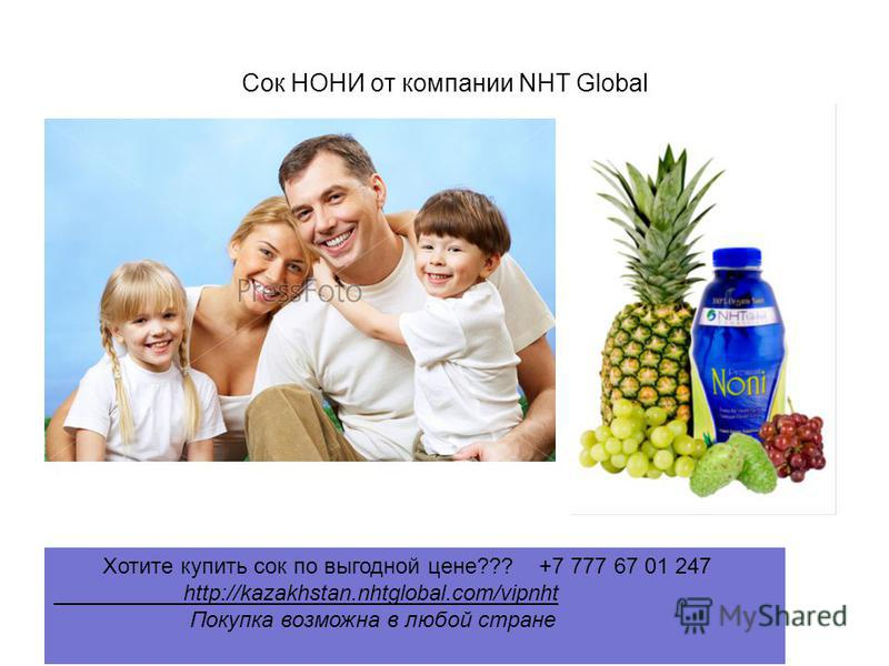 Сок НОНИ от компании NHT Global Хотите купить сок по выгодной цене??? +7 777 67 01 247 http://kazakhstan.nhtglobal.com/vipnht Покупка возможна в любой стране