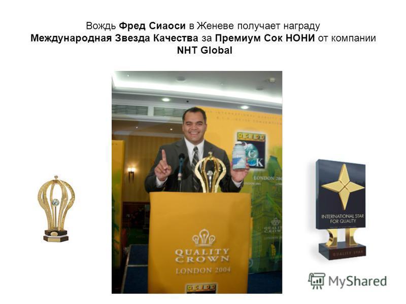 Вождь Фред Сиаоси в Женеве получает награду Международная Звезда Качества за Премиум Сок НОНИ от компании NHT Global