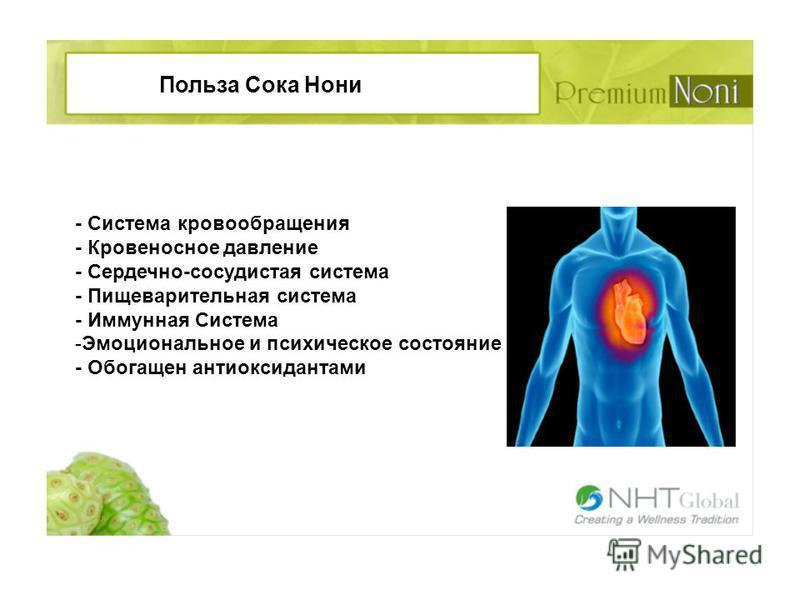 - Система кровообращения - Кровеносное давление - Сердечно-сосудистая система - Пищеварительная система - Иммунная Система -Эмоциональное и психическое состояние - Обогащен антиоксидантами Польза Сока Нони