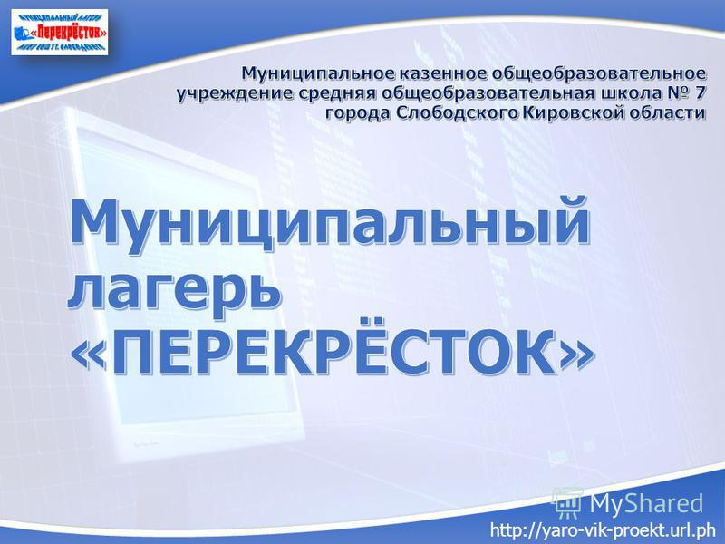 http://yaro-vik-proekt.url.ph
