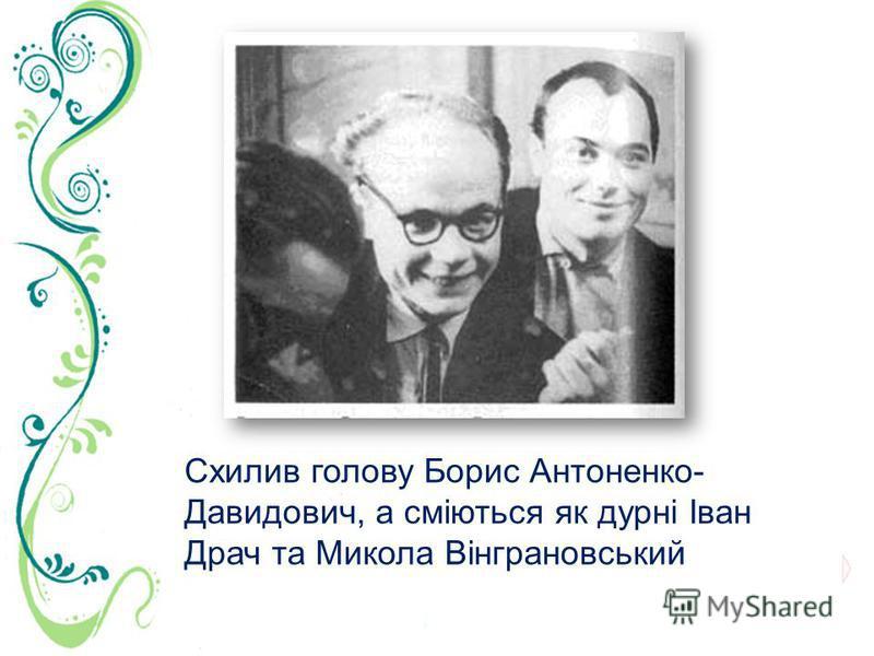 Схилив голову Борис Антоненко- Давидович, а сміються як дурні Іван Драч та Микола Вінграновський