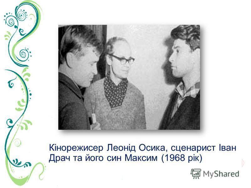 Кінорежисер Леонід Осика, сценарист Іван Драч та його син Максим (1968 рік)
