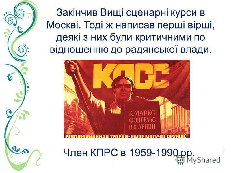 Закінчив Вищі сценарні курси в Москві. Тоді ж написав перші вірші, деякі з них були критичними по відношенню до радянської влади. Член КПРС в 1959-1990 рр.