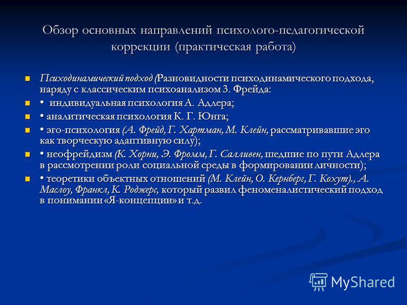 Обзор основных направлений психолого-педагогической коррекции (практическая работа) Психодинамический подход (Разновидности психодинамического подхода, наряду с классическим психоанализом 3. Фрейда: Психодинамический подход (Разновидности психодинами