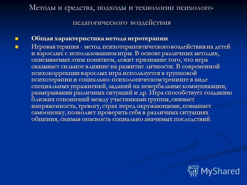 Методы психолого-педагогической коррекции игротерапия