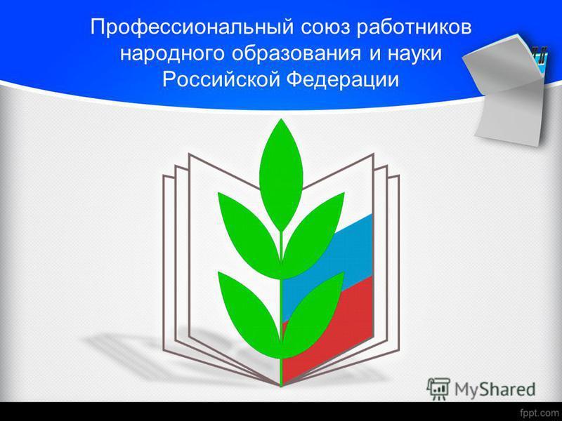 Профессиональный союз работников народного образования и науки Российской Федерации