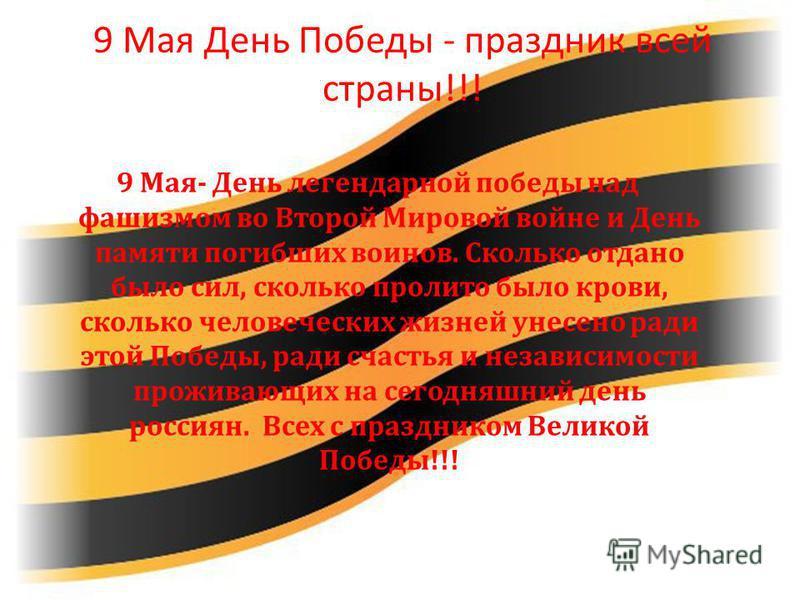 9 Мая День Победы - праздник всей страны !!! 9 Мая - День легендарной победы над фашизмом во Второй Мировой войне и День памяти погибших воинов. Сколько отдано было сил, сколько пролито было крови, сколько человеческих жизней унесено ради этой Победы