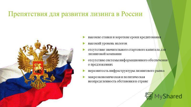 Препятствия для развития лизинга в России высокие ставки и короткие сроки кредитования высокий уровень налогов отсутствие значительного стартового капитала для лизинговой компании отсутствие системы информационного обеспечения о предложениях неразвит