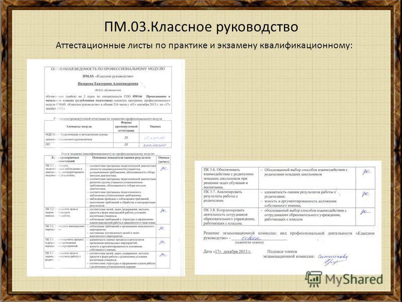 ПМ.03. Классное руководство Аттестационные листы по практике и экзамену квалификационному: