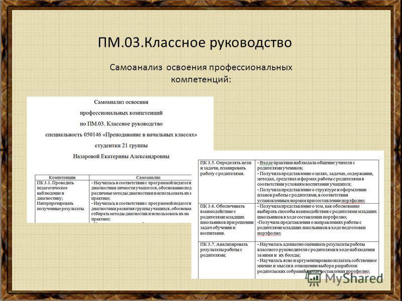 ПМ.03. Классное руководство Самоанализ освоения профессиональных компетенций: