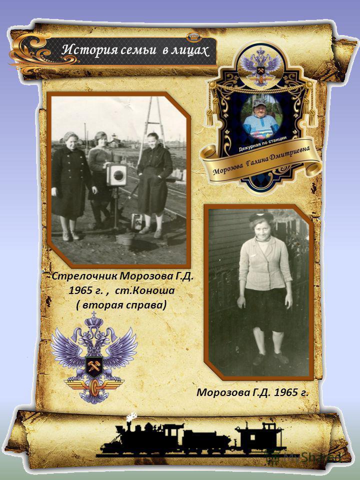 Стрелочник Морозова Г.Д. 1965 г., ст.Коноша ( вторая справа) История семьи в лицах Морозова Г.Д. 1965 г.