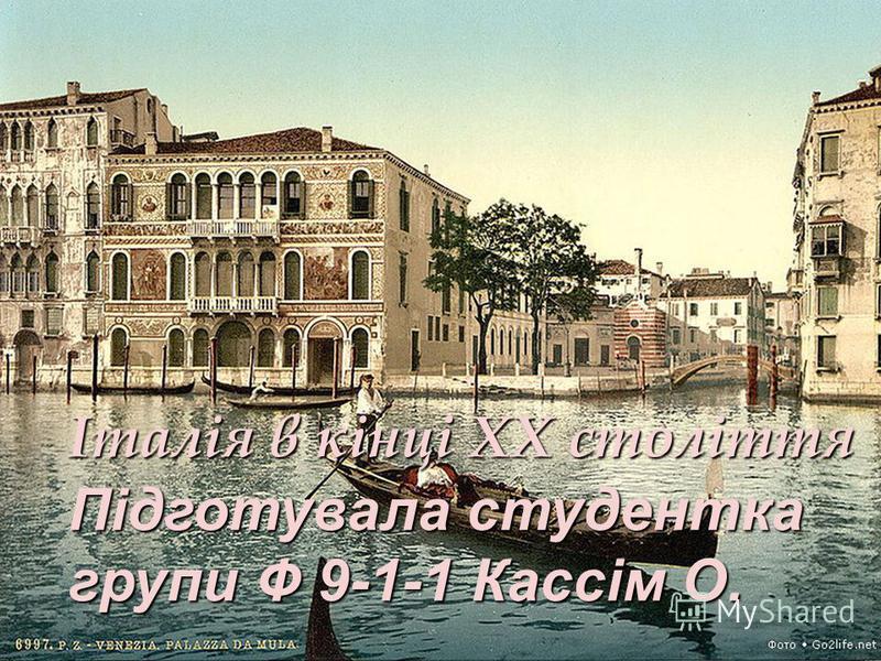 Італія в кінці ХХ століття Підготувала студентка групи Ф 9-1-1 Кассім О.