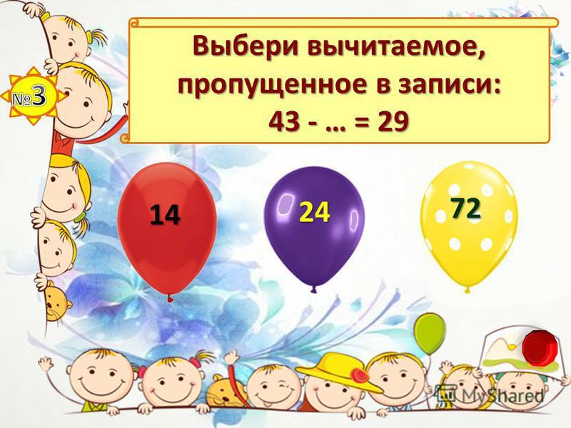 Выбери вычитаемое, пропущенное в записи: 43 - … = 29 14 24 72