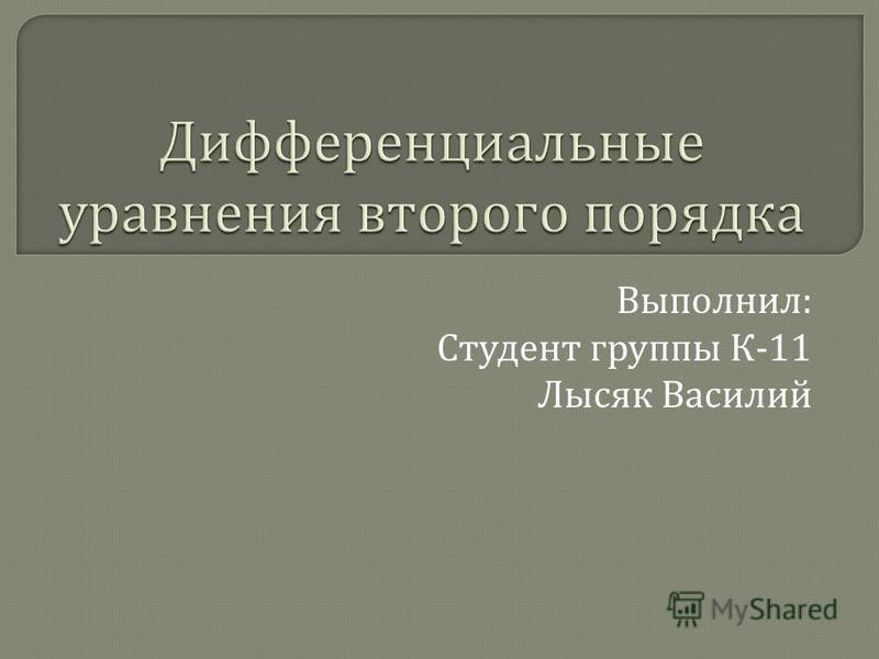 Выполнил : Студент группы К -11 Лысяк Василий