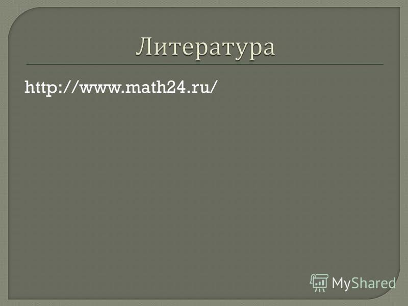 http://www.math24.ru/
