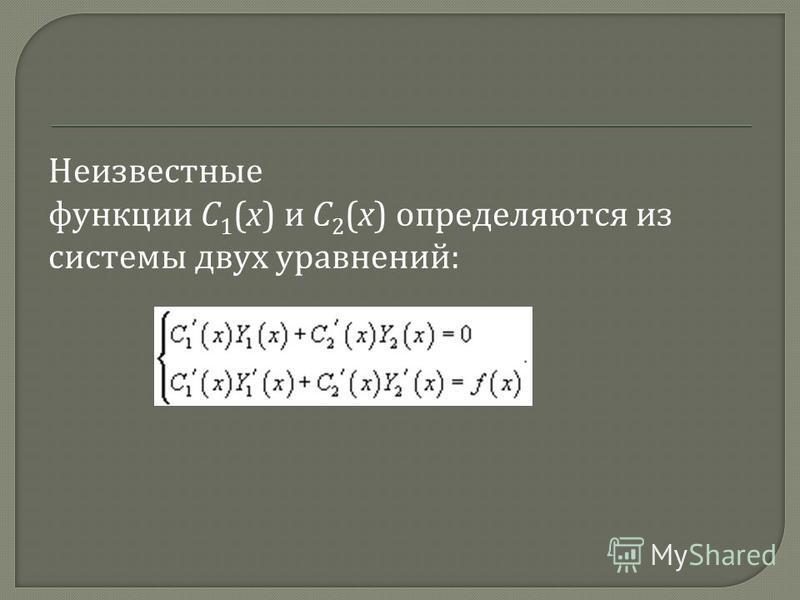 Неизвестные функции C 1 (x) и C 2 (x) определяются из системы двух уравнений :