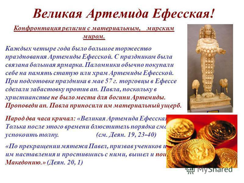 Великая Артемида Ефесская! Конфронтация религии с материальным, мирским миром. Каждых четыре года было большое торжество празднования Артемиды Ефесской. С праздником была связана большая ярмарка. Паломники обычно покупали себе на память статую или хр