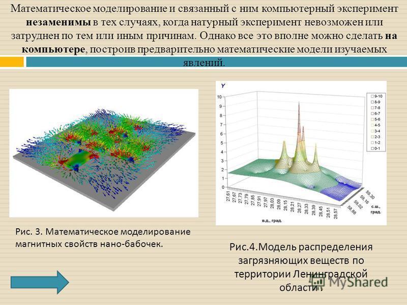 Математическое моделирование и связанный с ним компьютерный эксперимент незаменимы в тех случаях, когда натурный эксперимент невозможен или затруднен по тем или иным причинам. Однако все это вполне можно сделать на компьютере, построив предварительно