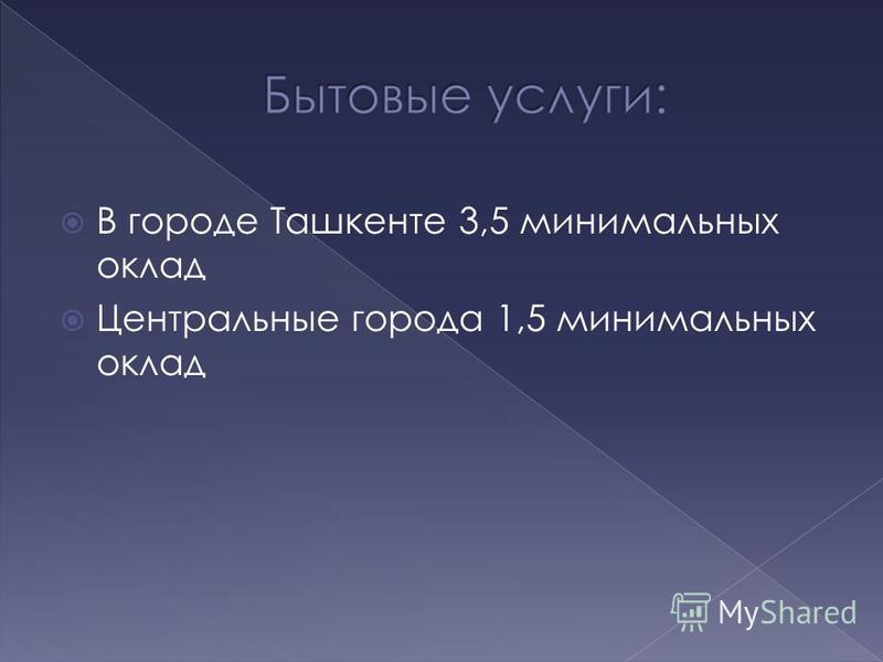 В городе Ташкенте 3,5 минимальных оклад Центральные города 1,5 минимальных оклад