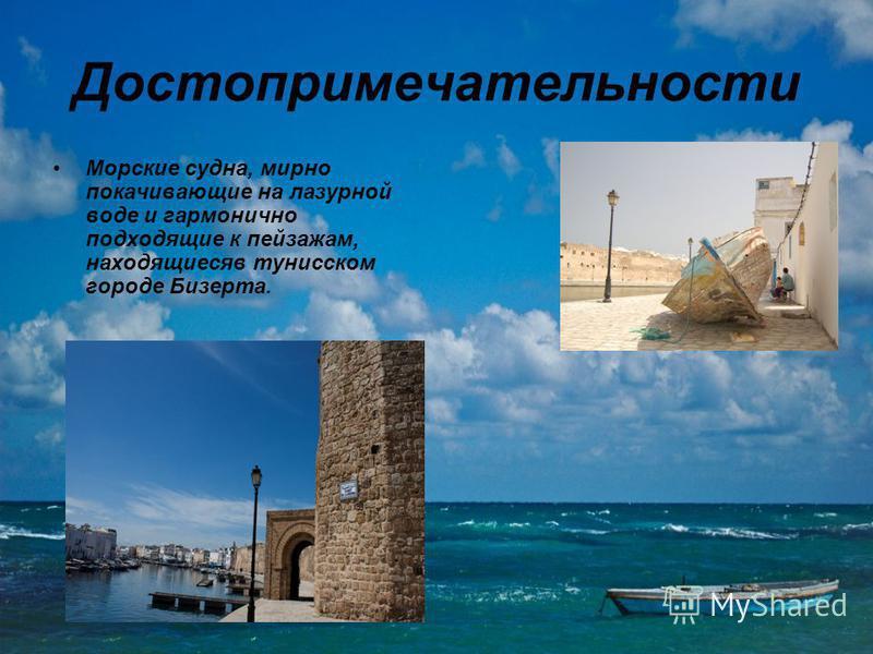 Достопримечательности Морские судна, мирно покачивающие на лазурной воде и гармонично подходящие к пейзажам, находящиеся в тунисском городе Бизерта.