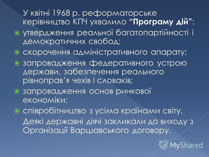 У квітні 1968 р. реформаторське керівництво КПЧ ухвалило Програму дій : утвердження реальної багатопартійності і демократичних свобод; скорочення адміністративного апарату; запровадження федеративного устрою держави, забезпечення реального рівноправя