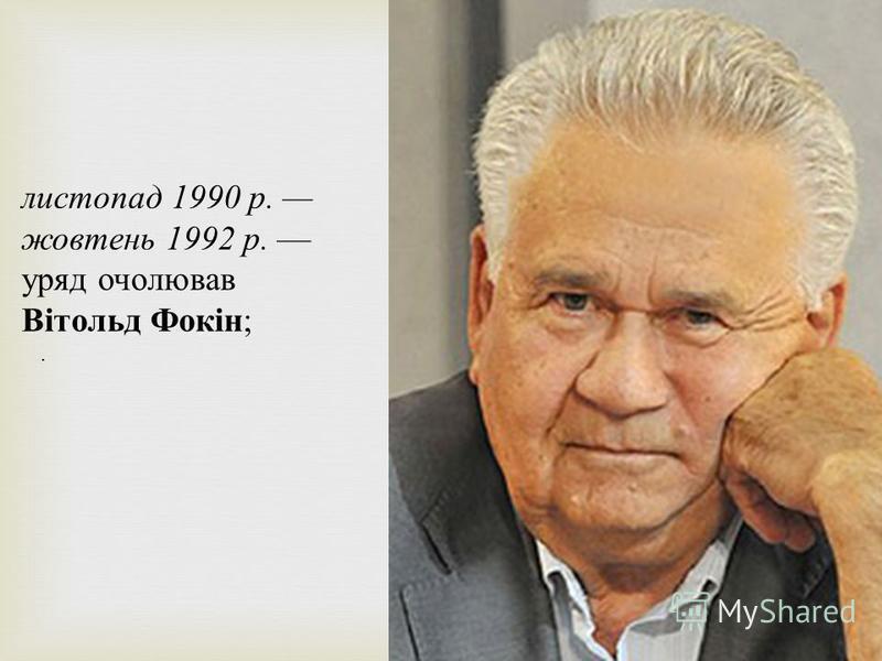листопад 1990 р. жовтень 1992 р. уряд очолював Вітольд Фокін ;.