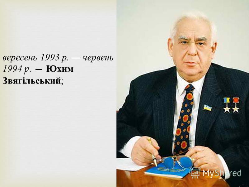 вересень 1993 р. червень 1994 p. Юхим Звягільський ;