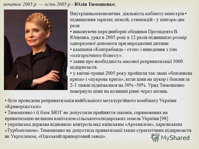 початок 2005 р. осінь 2005 р. - Юлія Тимошенко ; Внутрішньоекономічна діяльність кабінету міністрів підвищення зарплат, пенсій, стипендій - у півтора - два рази виконуючи передвиборні обіцянки Президента В. Ющенка, уряд в 2005 році в 12 разів підвищи