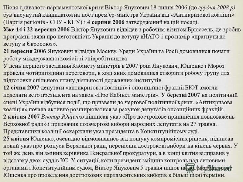 Після тривалого парламентської кризи Віктор Янукович 18 липня 2006 ( до грудня 2008 р ) був висунутий кандидатом на пост прем ' єр - міністра України від « Антикризової коаліції » ( Партія регіонів - СПУ - КПУ ) і 4 серпня 2006 затверджений на цій по