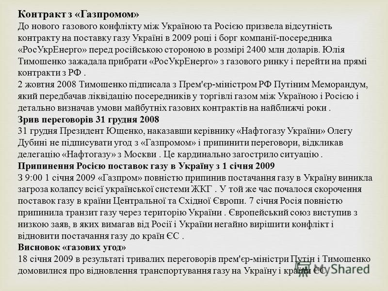 Контракт з « Газпромом » До нового газового конфлікту між Україною та Росією призвела відсутність контракту на поставку газу Україні в 2009 році і борг компанії - посередника « РосУкрЕнерго » перед російською стороною в розмірі 2400 млн доларів. Юлія