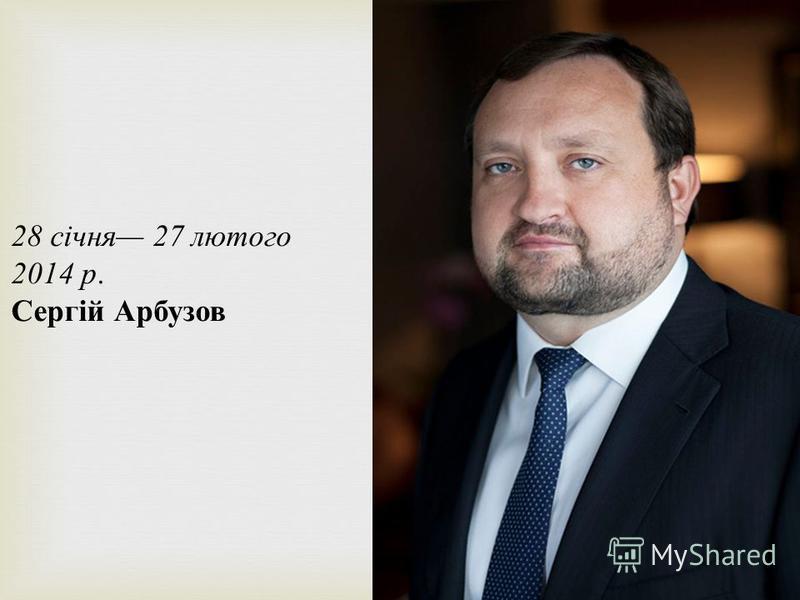 28 січня 27 лютого 2014 р. Сергій Арбузов