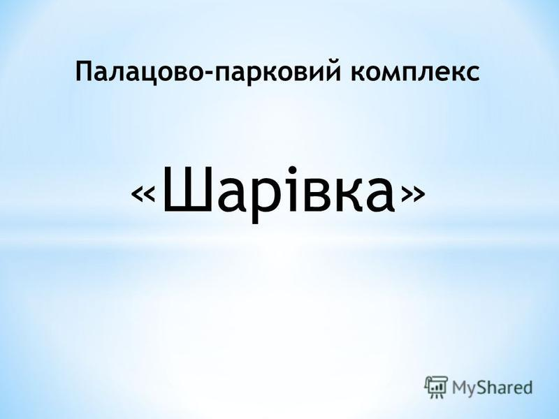 «Шарівка» Палацово-парковий комплекс