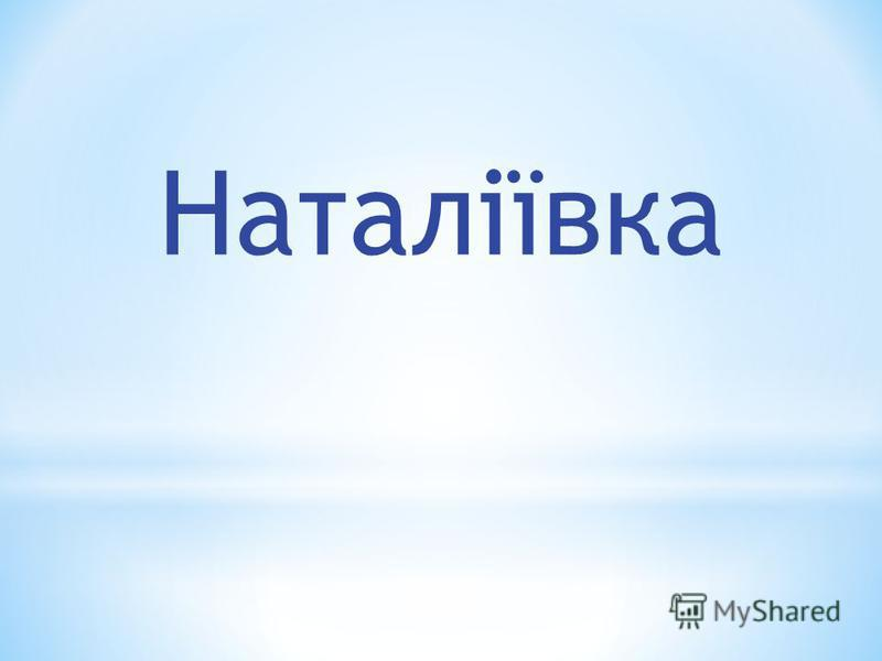 Наталіївка