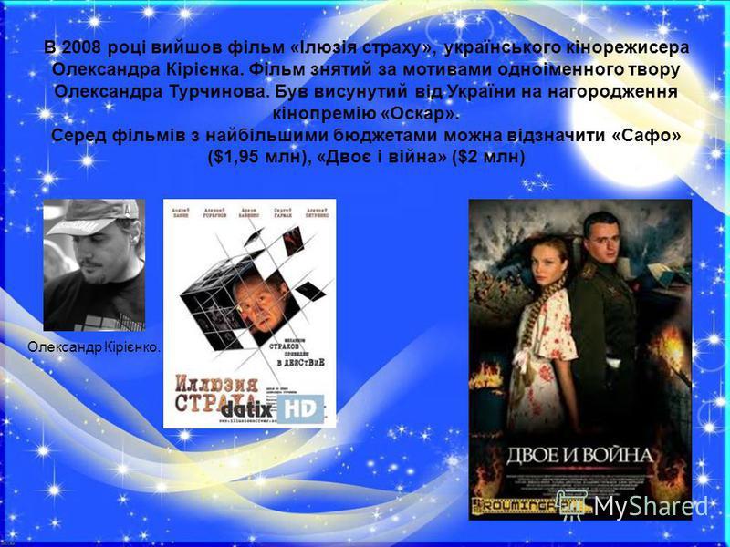 В 2008 році вийшов фільм «Ілюзія страху», українського кінорежисера Олександра Кірієнка. Фільм знятий за мотивами одноіменного твору Олександра Турчинова. Був висунутий від України на нагородження кінопремію «Оскар». Серед фільмів з найбільшими бюдже