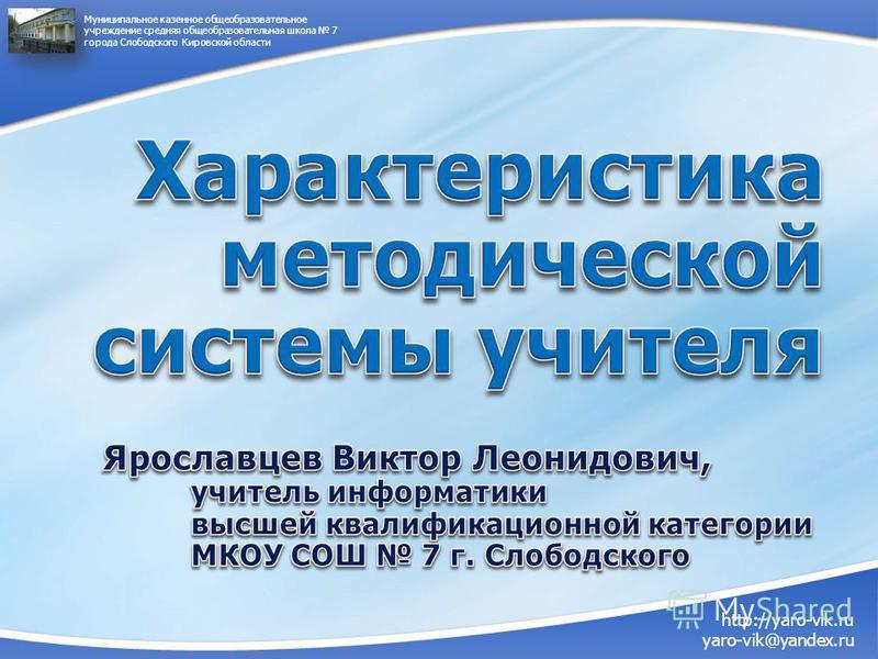 http://yaro-vik.ru yaro-vik@yandex.ru Муниципальное казенное общеобразовательное учреждение средняя общеобразовательная школа 7 города Слободского Кировской области