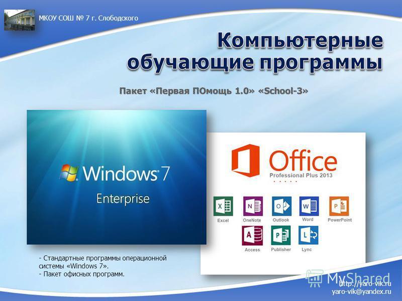 http://yaro-vik.ru yaro-vik@yandex.ru МКОУ СОШ 7 г. Слободского - Стандартные программы операционной системы «Windows 7». - Пакет офисных программ.