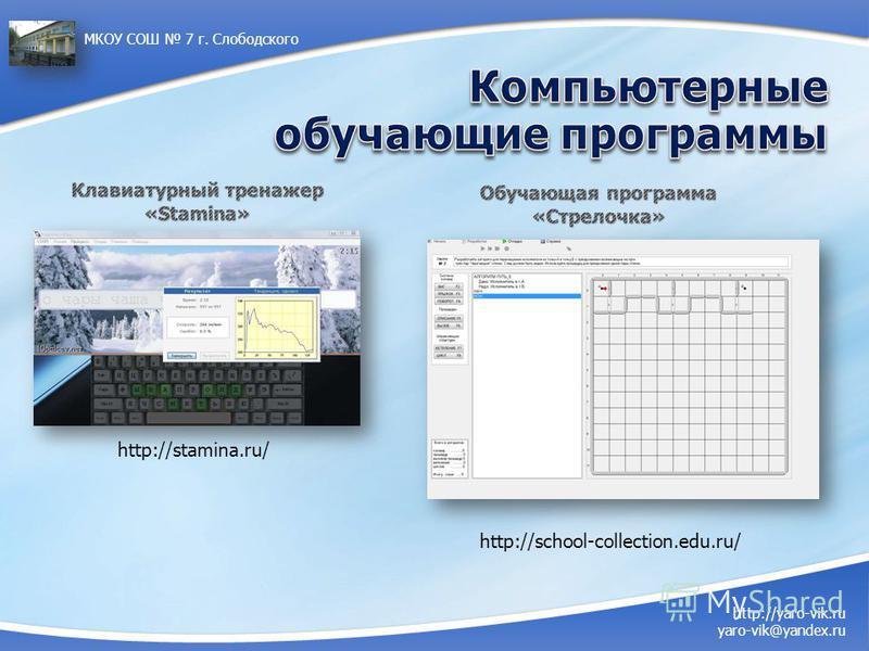 http://stamina.ru/ http://yaro-vik.ru yaro-vik@yandex.ru МКОУ СОШ 7 г. Слободского http://school-collection.edu.ru/