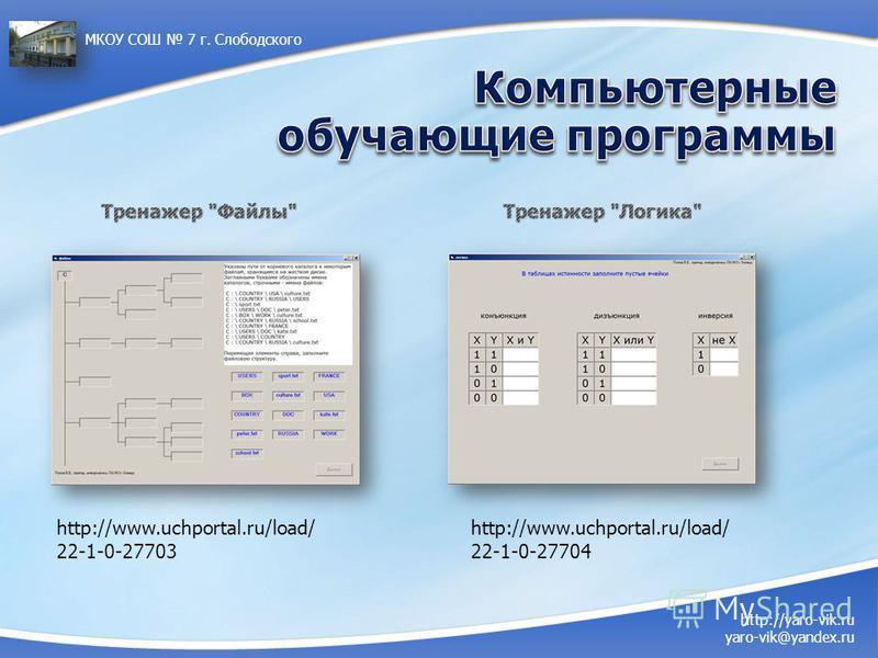 http://www.uchportal.ru/load/ 22-1-0-27703 http://yaro-vik.ru yaro-vik@yandex.ru МКОУ СОШ 7 г. Слободского http://www.uchportal.ru/load/ 22-1-0-27704