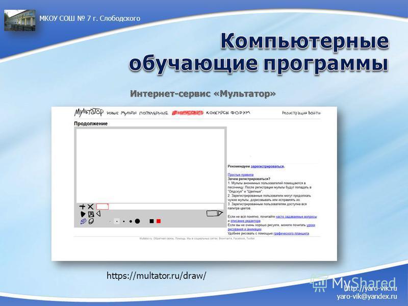 https://multator.ru/draw/ http://yaro-vik.ru yaro-vik@yandex.ru МКОУ СОШ 7 г. Слободского