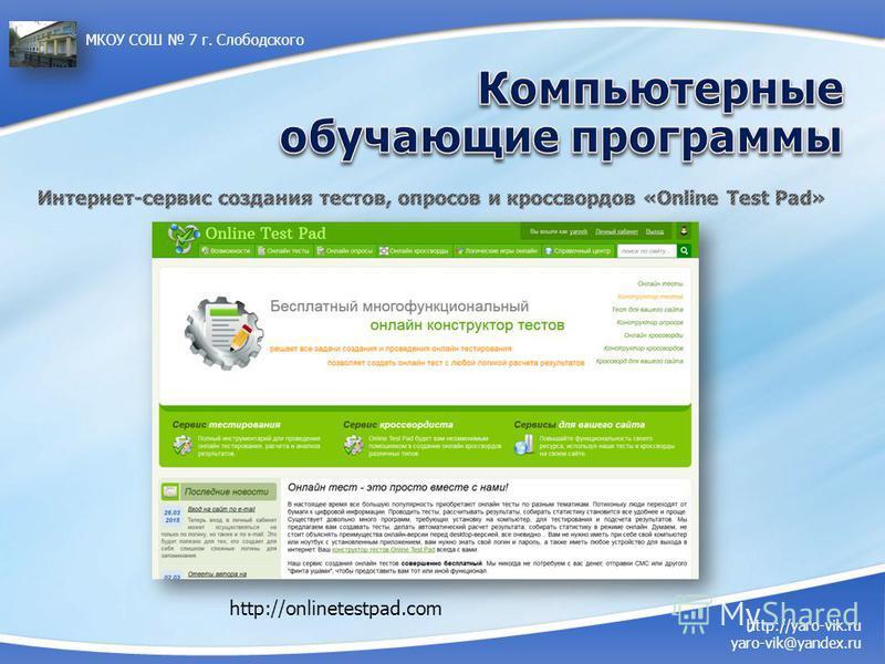 http://onlinetestpad.com http://yaro-vik.ru yaro-vik@yandex.ru МКОУ СОШ 7 г. Слободского