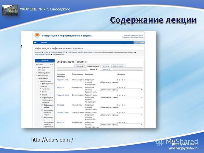 http://yaro-vik.ru yaro-vik@yandex.ru МКОУ СОШ 7 г. Слободского http://edu-slob.ru/