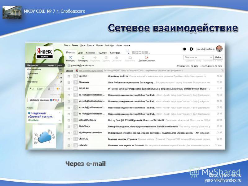 http://yaro-vik.ru yaro-vik@yandex.ru МКОУ СОШ 7 г. Слободского