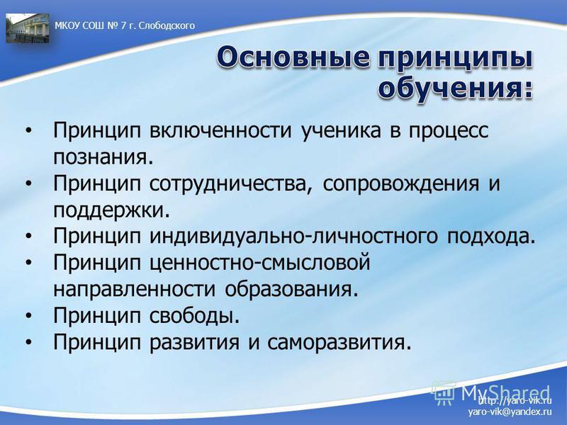 http://yaro-vik.ru yaro-vik@yandex.ru МКОУ СОШ 7 г. Слободского Принцип включенности ученика в процесс познания. Принцип сотрудничества, сопровождения и поддержки. Принцип индивидуально-личностного подхода. Принцип ценностно-смысловой направленности