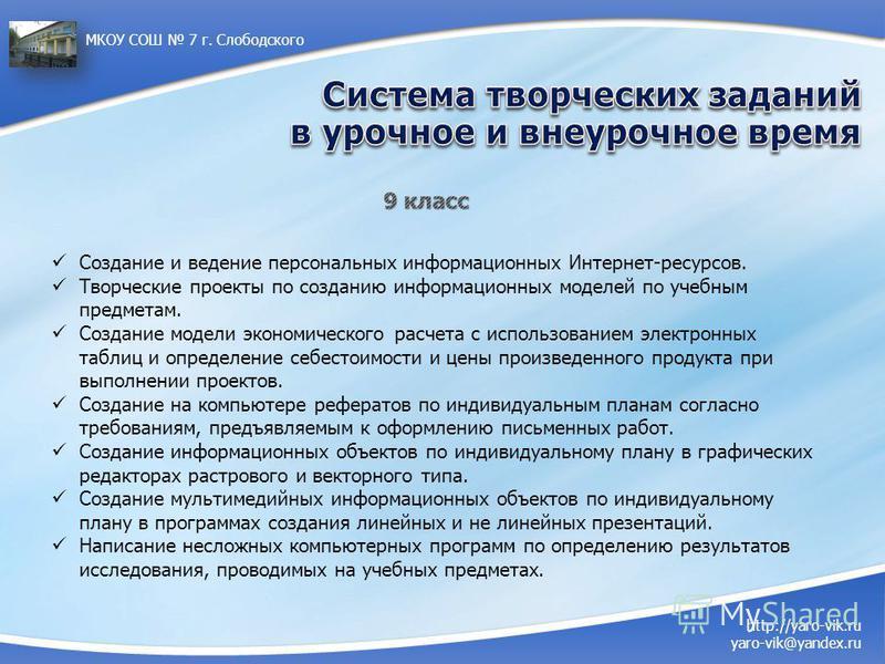 http://yaro-vik.ru yaro-vik@yandex.ru МКОУ СОШ 7 г. Слободского Создание и ведение персональных информационных Интернет-ресурсов. Творческие проекты по созданию информационных моделей по учебным предметам. Создание модели экономического расчета с исп