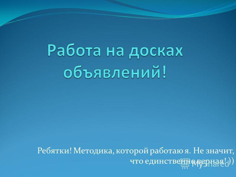 Ребятки! Методика, которой работаю я. Не значит, что единственно верная! ))