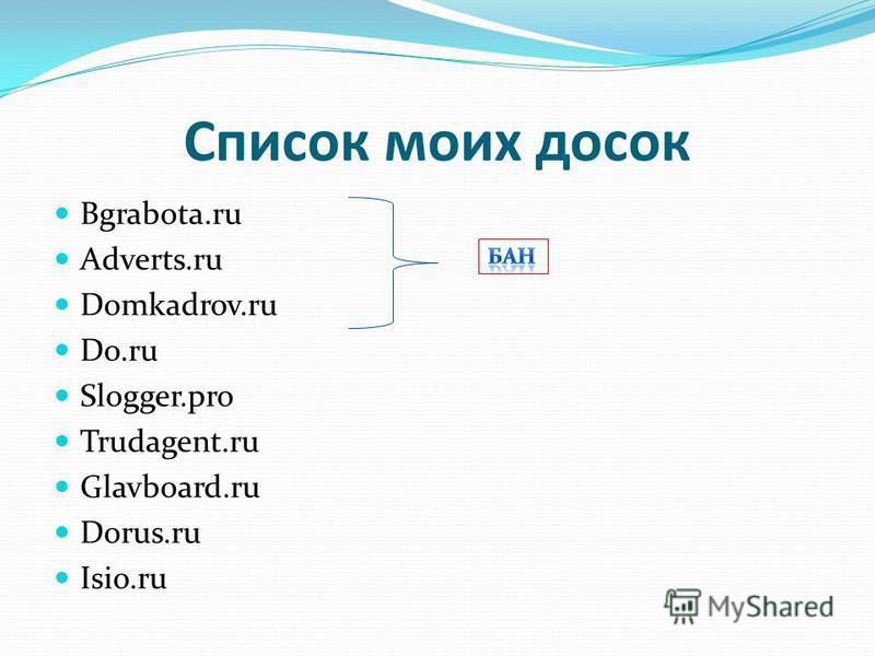 Список моих досок Bgrabota.ru Adverts.ru Domkadrov.ru Do.ru Slogger.pro Trudagent.ru Glavboard.ru Dorus.ru Isio.ru