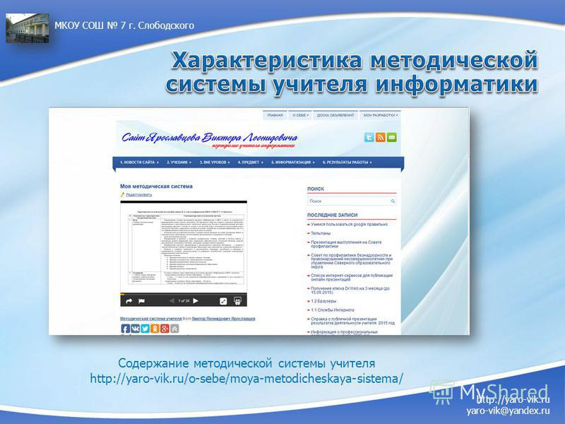 Содержание методической системы учителя http://yaro-vik.ru/o-sebe/moya-metodicheskaya-sistema/ http://yaro-vik.ru yaro-vik@yandex.ru МКОУ СОШ 7 г. Слободского