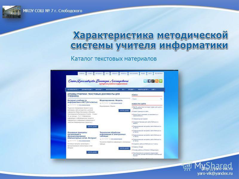 Каталог текстовых материалов http://yaro-vik.ru yaro-vik@yandex.ru МКОУ СОШ 7 г. Слободского