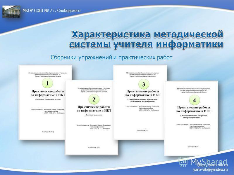 Сборники упражнений и практических работ http://yaro-vik.ru yaro-vik@yandex.ru МКОУ СОШ 7 г. Слободского