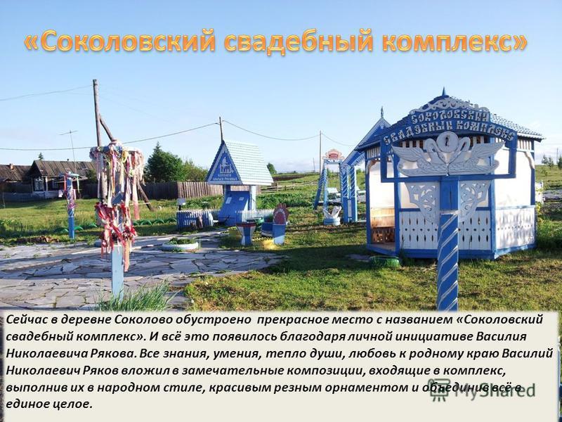 А в 2010 году в Соколово появился колодец «Братья Ряковы», так Василий Николаевич увековечил свою фамилию.